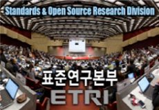standards & open source reserach divison 표준연구본부 etri