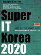 Super IT Korea 2020 [이미지]