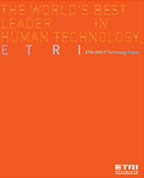 ETRI 2008 Technology Report 표지 [이미지]