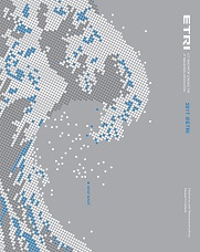 ETRI 2017 Brochure Cover [Image]
